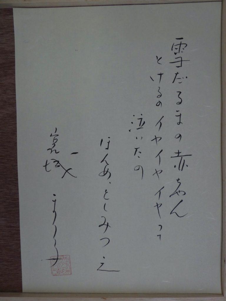 宮城まり子[雪だるまの赤ちゃん]