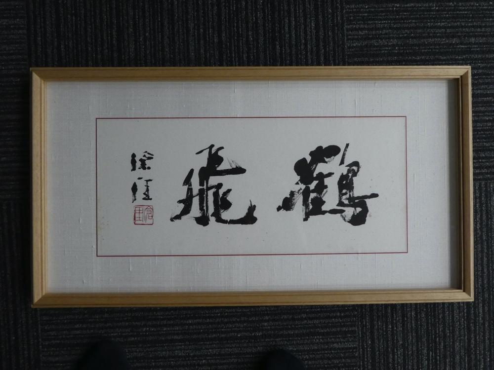 東地滄涯[鶴飛]