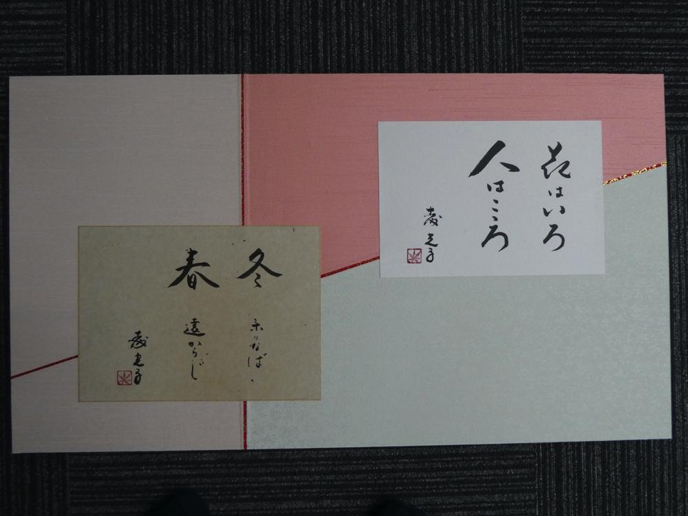 森光子[春夏秋冬]