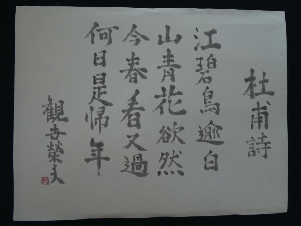 観世栄夫杜甫詩