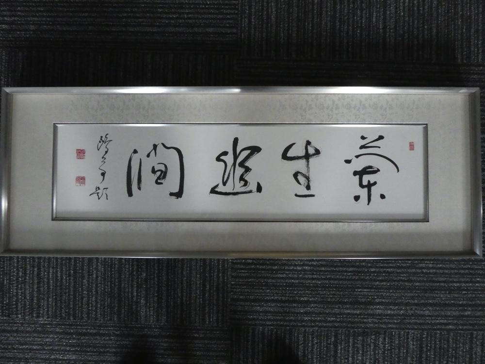 金子鴎亭[蘭生幽澗]